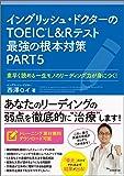 イングリッシュ・ドクターのTOEIC®L&Rテスト最強の根本対策 PART5