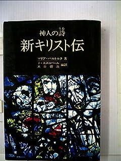 金細工師の店―愛の神秘 (1980年)...