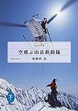 空飛ぶ山岳救助隊  ヘリ・レスキューに命を懸けた男、篠原秋彦 (ヤマケイ文庫)
