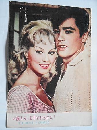 62bb523830a7 お嬢さんお手やわらかに 1959年映画パンフレット アラン・ドロン パスカル・プチ ジャクリーヌ