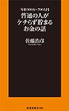 年収300万~700万円 普通の人がケチらず貯まるお金の話 (扶桑社BOOKS新書)