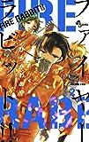 FIRE RABBIT!! (2) (少年サンデーコミックス)