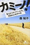 カミーノ! 女ひとりスペイン巡礼、900キロ徒歩の旅 (幻冬舎文庫)