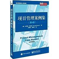 项目管理案例集(第4版)