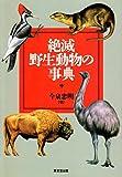 絶滅野生動物の事典