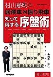 村山慈明の居飛車対振り飛車 知って得する序盤術 (NHK将棋シリーズ)
