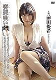 前田 優希 / 妻美喰い [DVD]