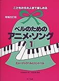 増補改訂版 こどもから大人まで楽しめる ベルのためのアニメソング(1) ミュージックベルとハンドベル