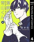 潔癖男子!青山くん 4 (ヤングジャンプコミックスDIGITAL)