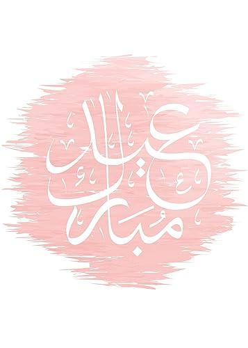 Amazon arabic eid cards eid greeting cards eid mubarak greeting arabic eid cards eid greeting cards eid mubarak greeting cards modern eid mubarak cards eid stationery m4hsunfo