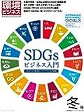 季刊『環境ビジネス』2018年冬号 「SDGsビジネス入門」[雑誌]