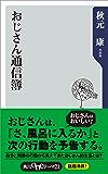 おじさん通信簿 角川oneテーマ21