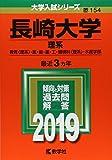 長崎大学(理系) (2019年版大学入試シリーズ)