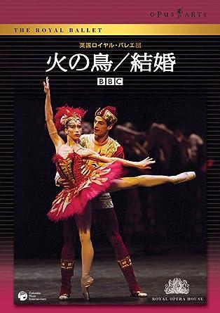 英国ロイヤル・バレエ団「火の鳥/結婚」 [DVD]