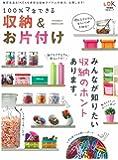 100%マネできる収納&お片付け (晋遊舎ムック)