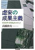 虚妄の成果主義 日本型年功制復活のススメ (ちくま文庫)