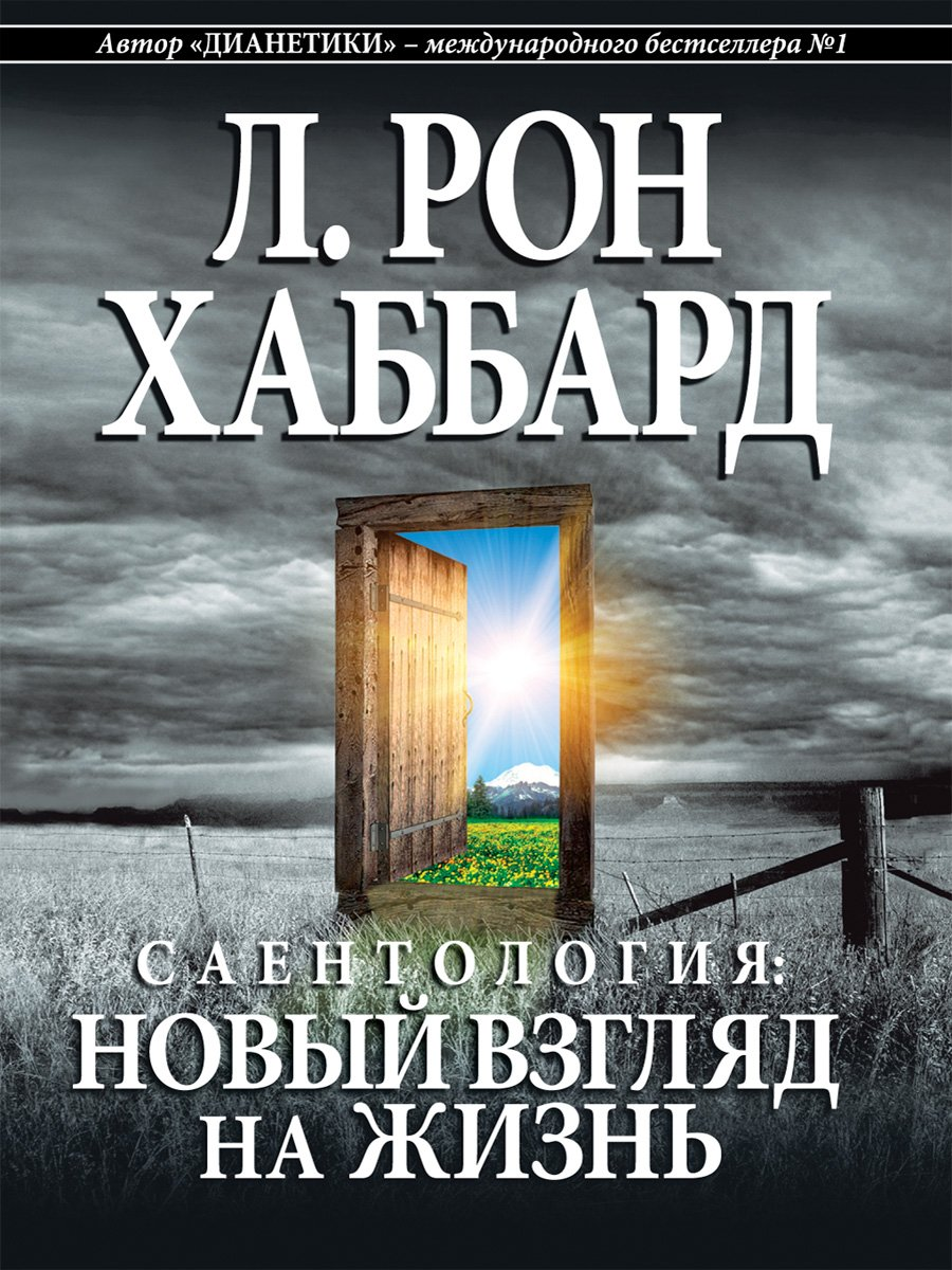 Scientology: A New Slant on Life (Russian Edition) PDF