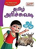 My Preschool Board Book - Tamil Alphabets