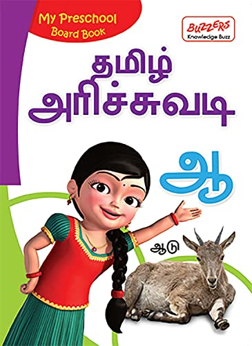 My Preschool Board Book - Tamil Alphabets