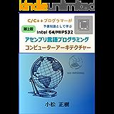 C/C++プログラマーが予備知識として学ぶIntel64/MIPS32アセンブリ言語プログラミング・コンピューターアーキテクチャー改訂第二版