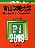 青山学院大学(経営学部〈A方式〉−個別学部日程) (2019年版大学入試シリーズ)