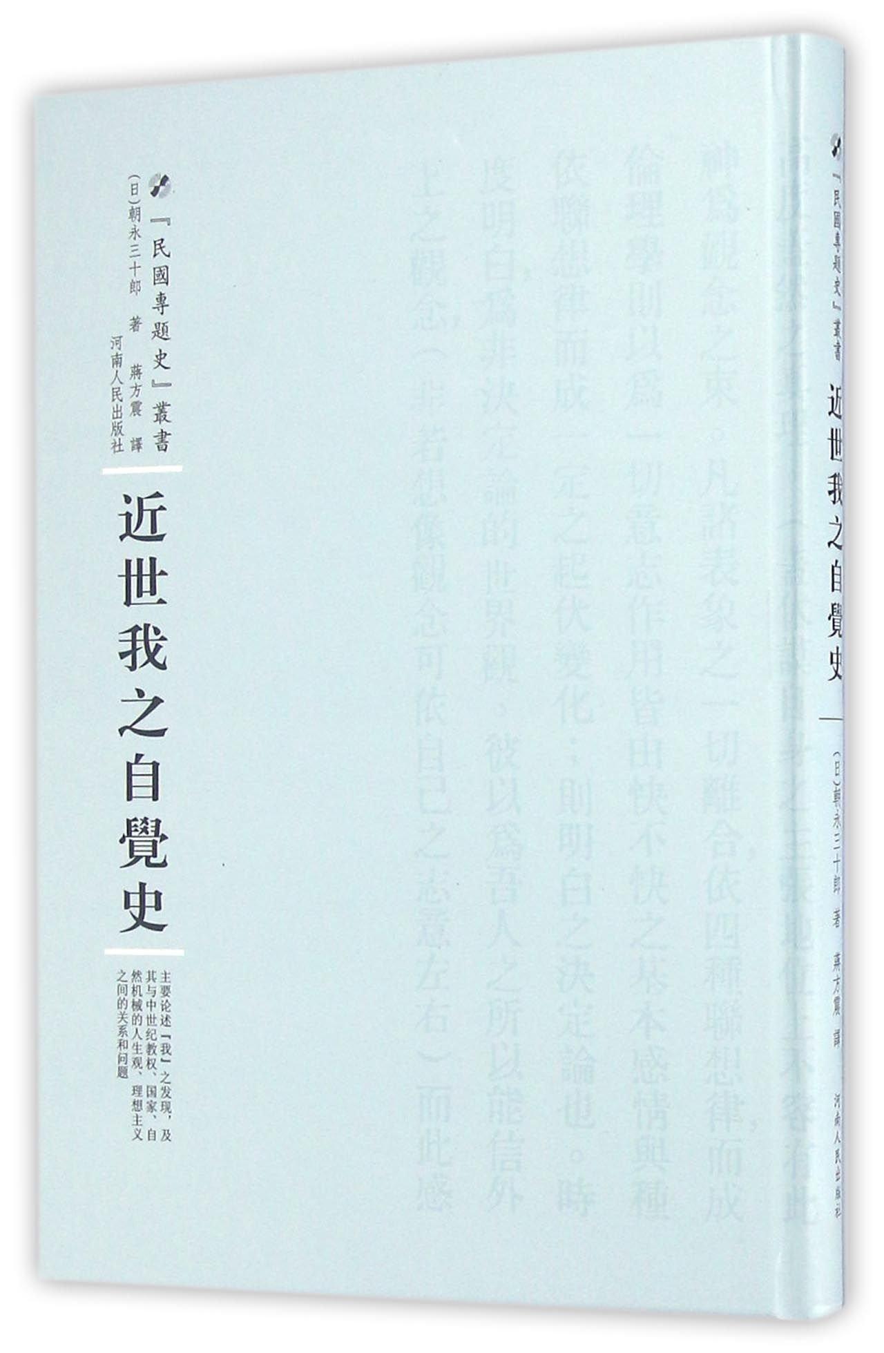 Read Online 近世我之自觉史(精)/民国专题史丛书 ebook