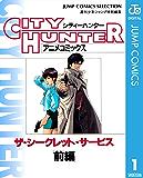 シティーハンター アニメコミックス ザ・シークレット・サービス 前編 (ヤングジャンプコミックスDIGITAL)