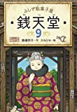 ふしぎ駄菓子屋 銭天堂9