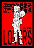 1 深宇宙打撃艦隊LOVERS