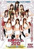KMPドリーム2012 エッチな商店街は大騒ぎ全員集合スペシャル / million(ミリオン) [DVD]