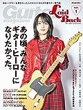 【Amazon.co.jp 限定】Guitar Magazine LaidBack Vol.1 (アマゾン限定特典:本誌未掲載/ビンテージ・ギター・カフェ特別編集版PDF付き) (ギター・マガジン・レイドバック第1号) ゆる〜くギターを弾きたい大人ギタリストのための新ギター専門誌 (リットーミュージック・ムック)