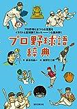 プロ野球語辞典: プロ野球にまつわる言葉をイラストと豆知識でカッキーンと読み解く