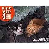 2019年カレンダー 日本の猫 ([カレンダー])