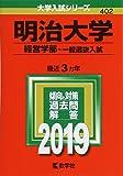 明治大学(経営学部−一般選抜入試) (2019年版大学入試シリーズ)