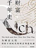 财富千年史(为财富立传,剖析不同时代的财富创造机制)