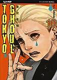 Tokyo Ghoul: 10