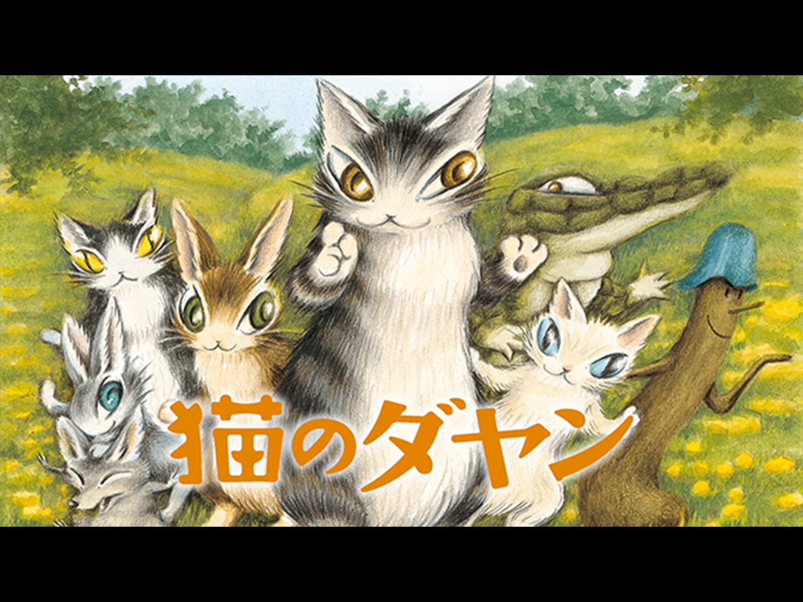 Amazon Co Jp 猫のダヤン Dアニメストア を観る Prime Video