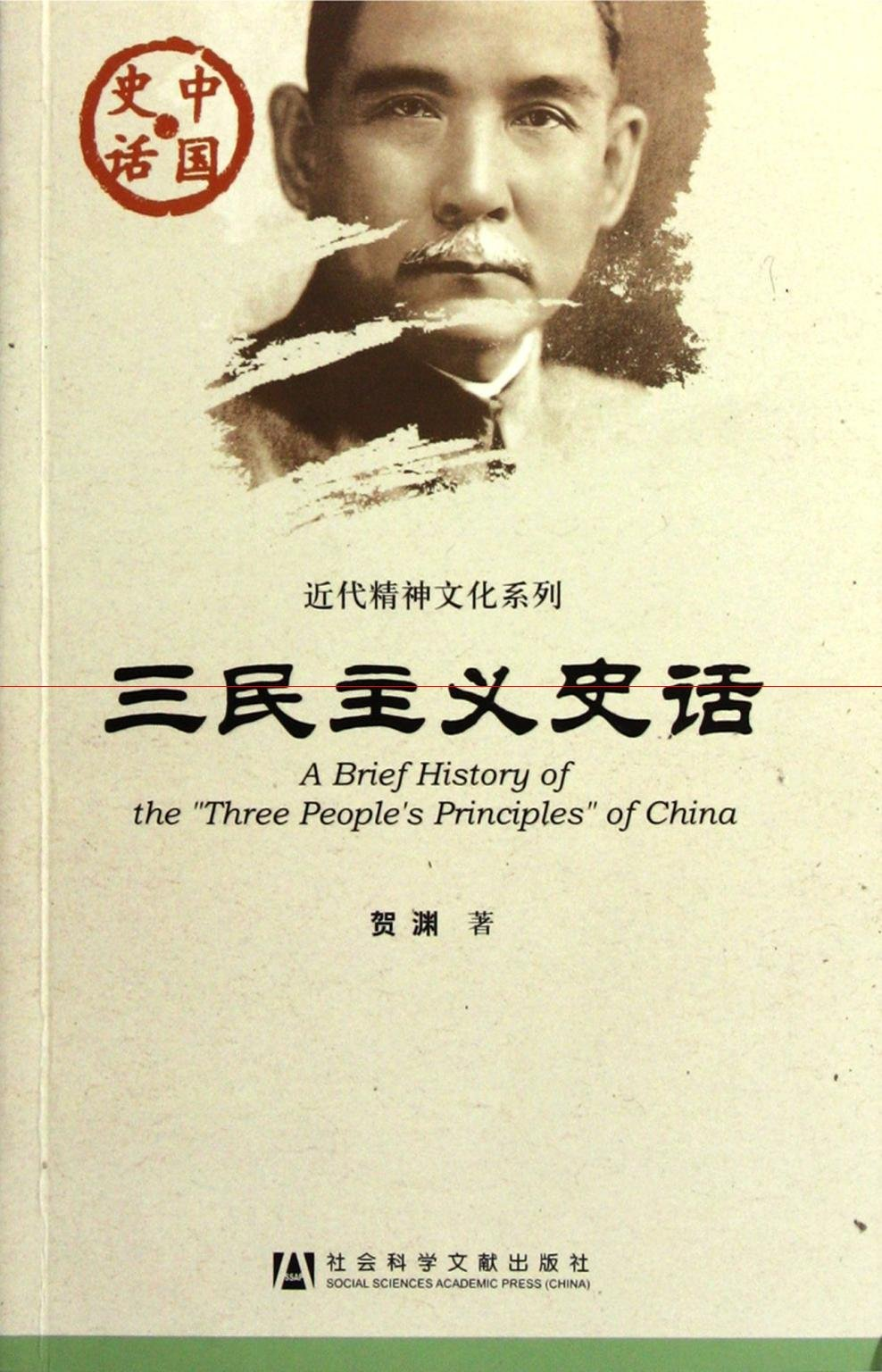 """A Brief History of the """"""""Three Peoples Principles"""""""" of China (Chinese Edition) pdf epub"""