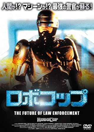 amazon ロボコップ the future of law enforcement dvd 映画