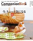 コンパニオンバード No.24: 鳥たちと楽しく快適に暮らすための情報誌 (SEIBUNDO Mook)