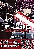屍者管理局 ブラッドサーヴァント(1) (サイコミ×裏少年サンデーコミックス)