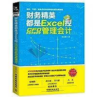 财务精英都是Excel 控:CFO手把手教你学管理会计