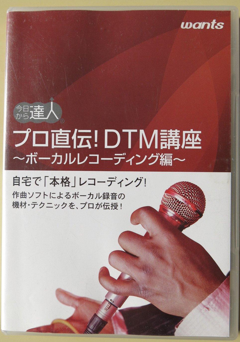 DTM講座:ボーカルレコーディング編 B003CNNNGK Parent