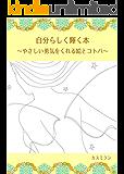 自分らしく輝く本: やさしい勇気をくれる絵とコトバ