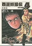 西遊妖猿伝 西域篇(4) (モーニングコミックス)