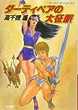 ダーティペアの大征服 (ハヤカワ文庫JA)