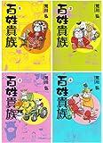 百姓貴族 コミックセット (ウィングス・コミックス) [マーケットプレイスセット]