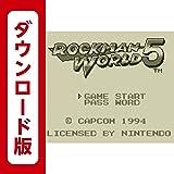 ロックマンワールド5(3DS DLコード)
