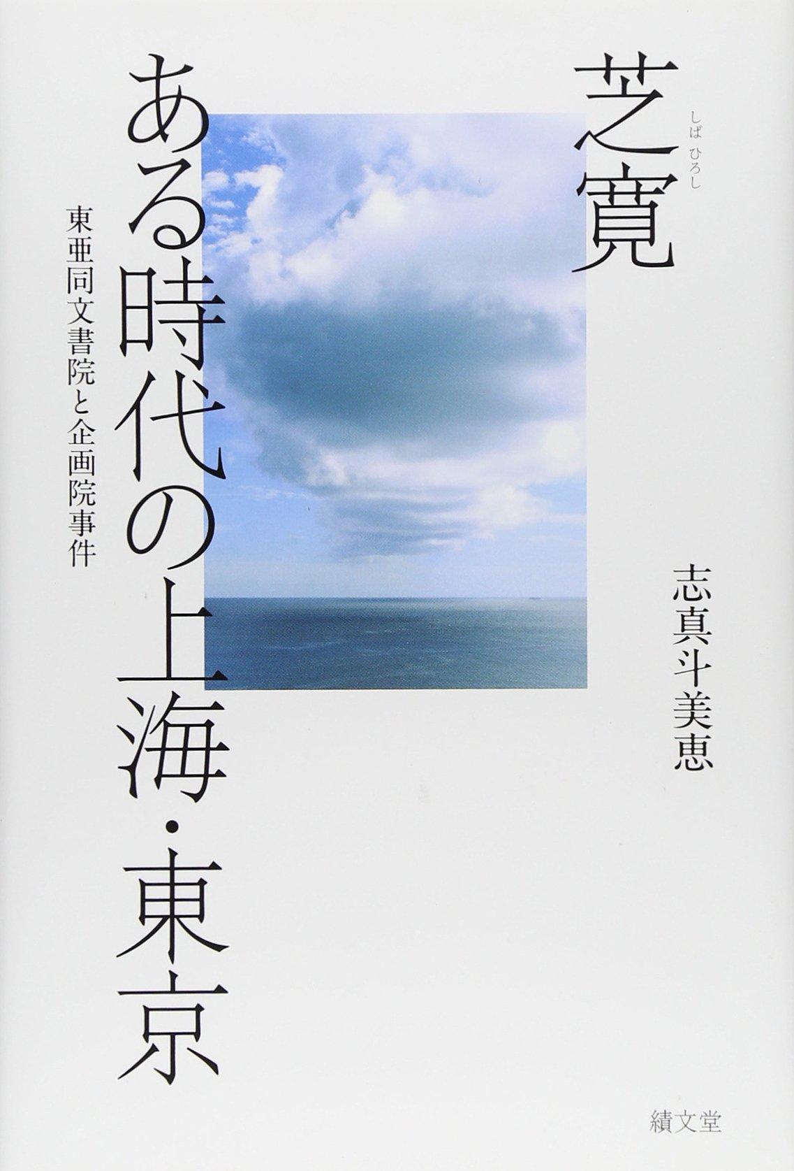 芝寛 ある時代の上海・東京―東亜...