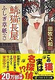 鯖猫長屋ふしぎ草紙(六) (PHP文芸文庫)